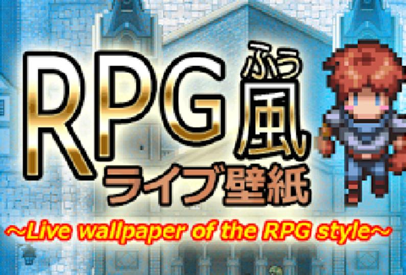 スーファミぽく動くよ...8bitでシュールなライブ壁紙アプリ『RPG風ライブ壁紙』