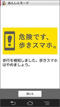 131204ndocomoaruki2.jpg