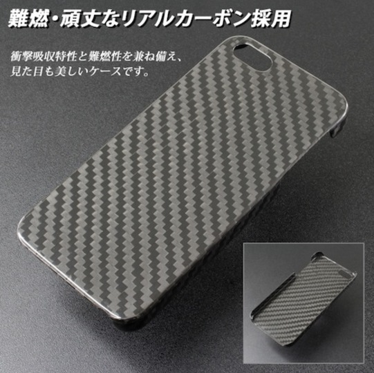 リアルカーボン素材だから頑丈&燃えにくい! タフなiPhone 5/5s用ケースが上海問屋から発売