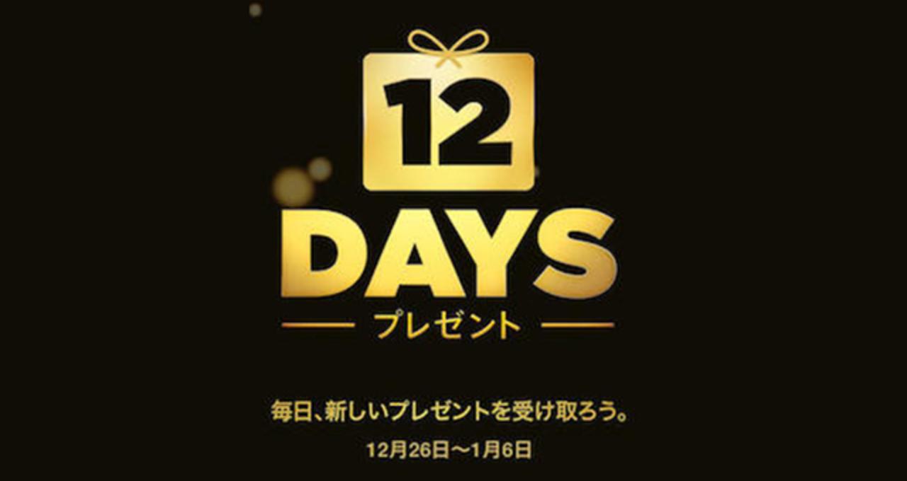 今年もアップルからプレゼント。12月26日から12日間連続でiTunesコンテンツを無料でゲット!