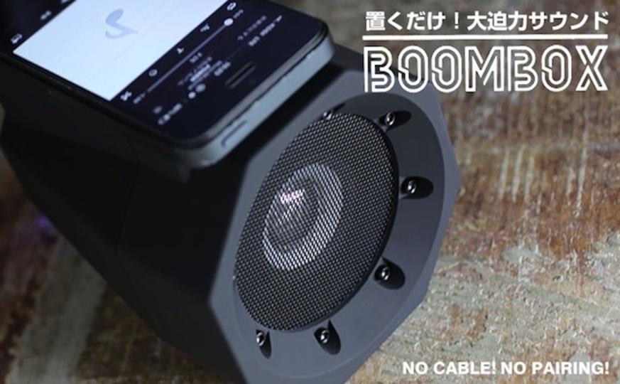 スマホを置くだけで鳴るお手軽スピーカー「タッチスピーカー BOOMBOX」登場