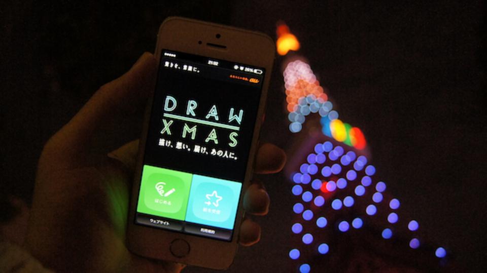 ぼっちの聖夜も寂しくない! 家にひとりでもauの「DRAW XMAS」でクリスマス気分を味わえる!