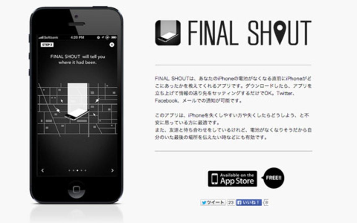 iPhoneを失くす前に! バッテリー切れ直前に位置情報を通知するアプリ「FINAL SHOUT」