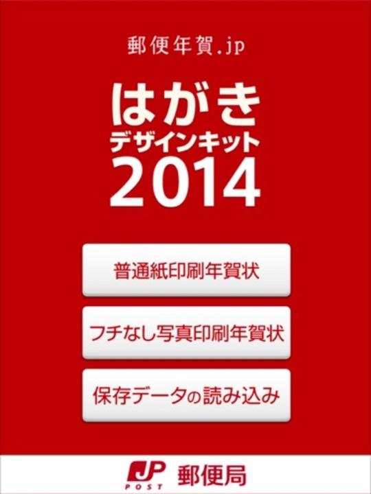 これ超簡単! はがきを買わなくても年賀状が送れるスマホアプリ「はがきデザインキット2014」