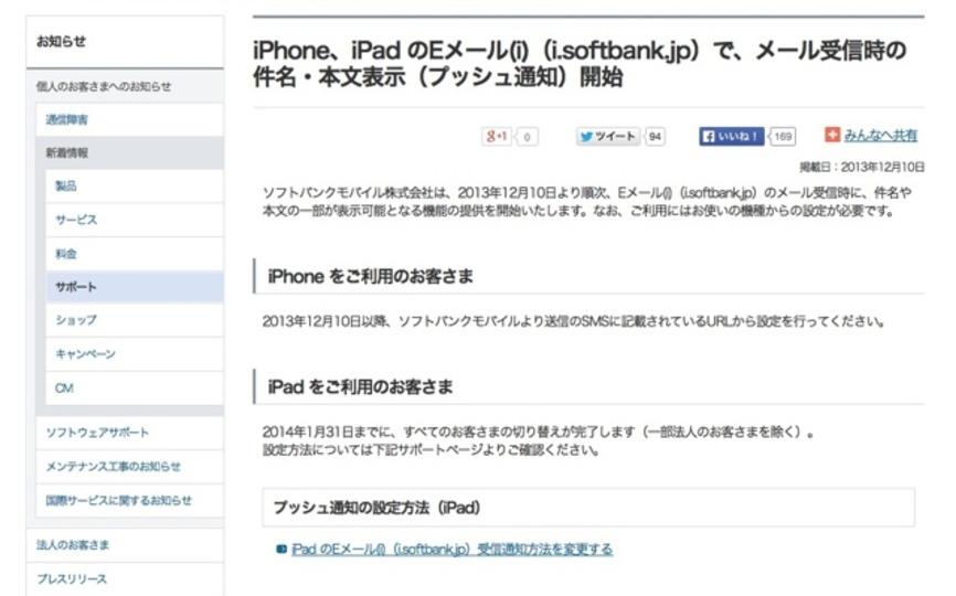 ソフトバンクの「i.softbank.jp」がプッシュ通知に対応したようです