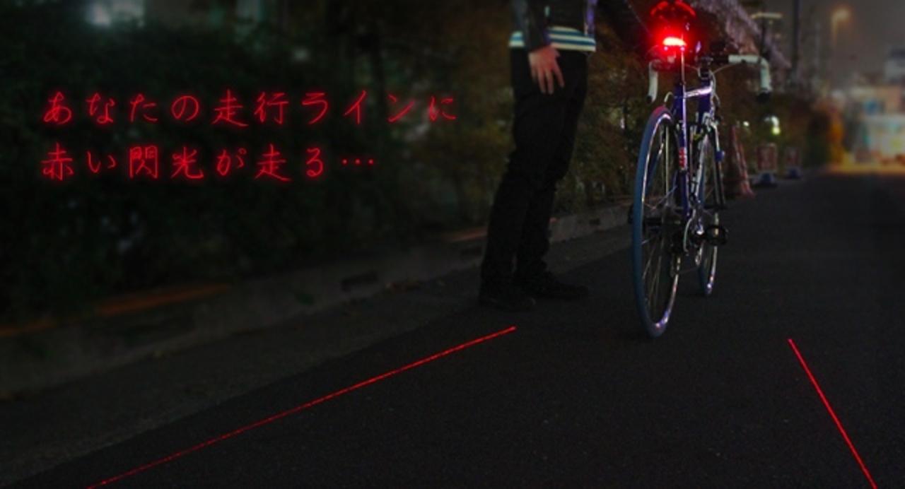 それはレーザービーム。自転車のテールから発せられる2本のレーザービーム!!(動画あり)