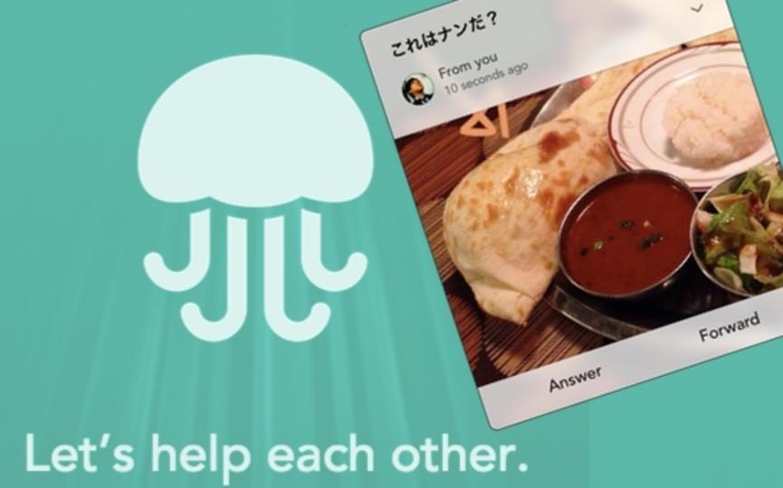 ちょっとした時間に楽しめそう! クイズを出し合って繋がるアプリ「Jelly」