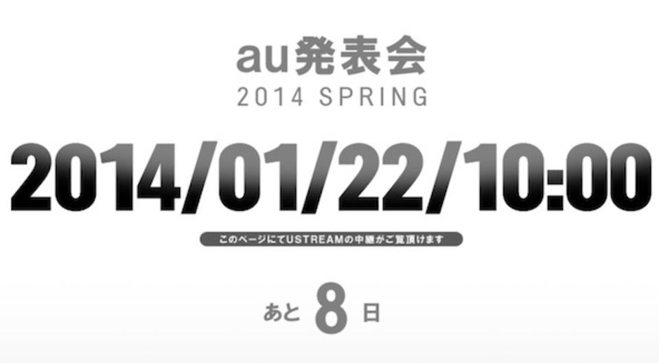 新製品に注目! auが2014年春モデルの発表会を1月22日の午前10時に開催します
