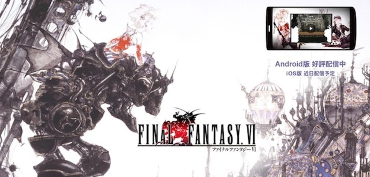 超名作RPG「ファイナルファンタジーVI」のAndroid版が配信開始! iOS版も近日配信へ(動画あり)