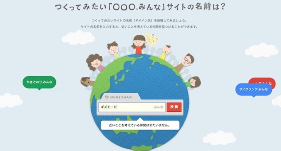 使いみちは無限大。グーグルが日本語ドメイン「.みんな」を提供へ(動画あり)