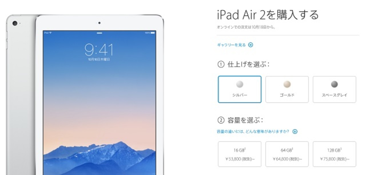 iPad Air 2は5万3,800円から、iPad mini 3は4万2,800円から