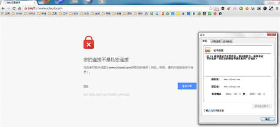 中国政府、iCloudユーザも監視対象に