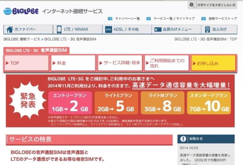 「BIGLOBE LTE・3G」通信容量拡大、3GB→8GBへの大増量も!