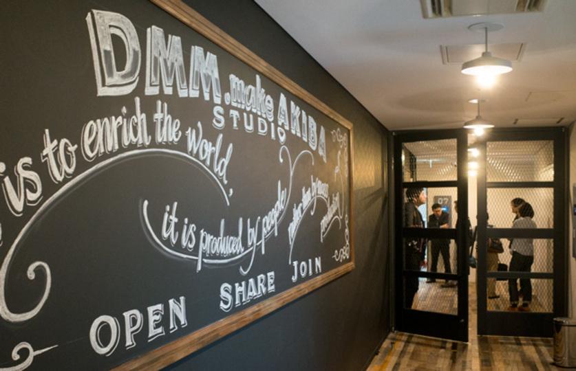 DMM、秋葉原にハードウェアスタートアップの聖地となるシェアスペースを開設