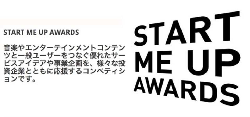 ドキドキするエンタメ、音楽の事業計画を募集中〜START ME UP AWARDS 2014〜