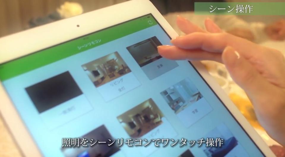 スマートフォンから一括操作できる家庭用照明システム