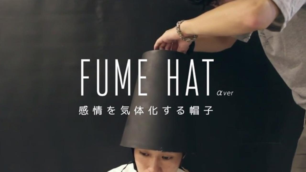 「FUME HAT」、それは人の感情を見える化する帽子