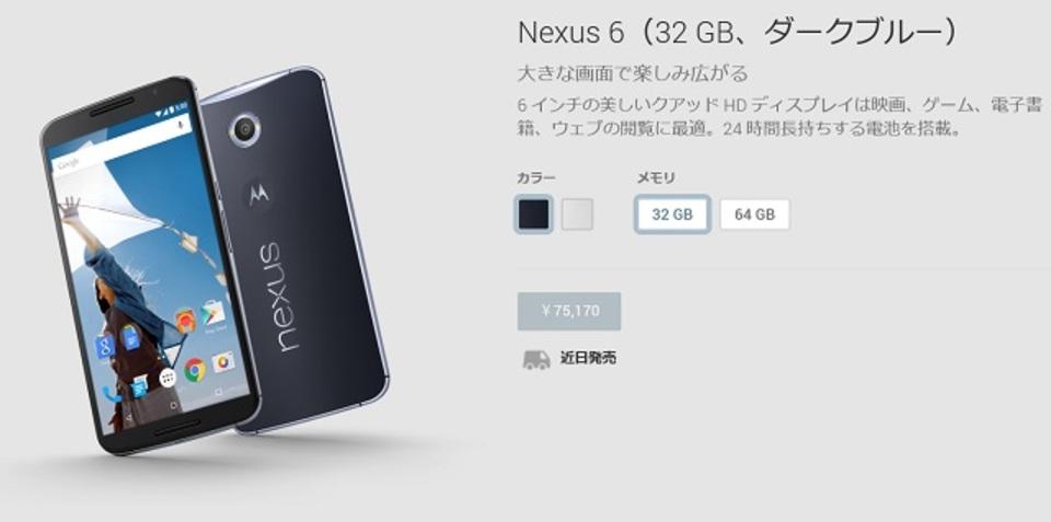 Nexus 6が日本のストアにも登場。価格は7万5,170円~