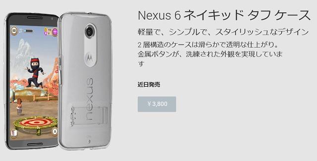 141107nnexus6j2.jpg