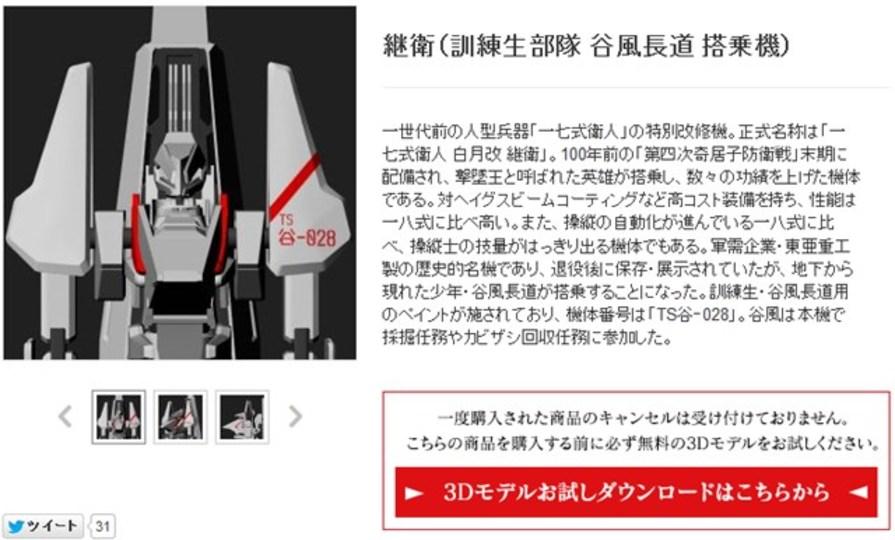 3DCGの新たなビジネスモデルになるか。「シドニアの騎士」公式3Dモデル販売