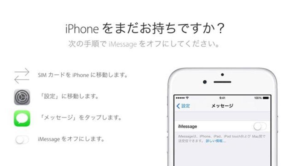 機種替えの祟り終わる。アップルがiMessageの煉獄脱出ツール公開