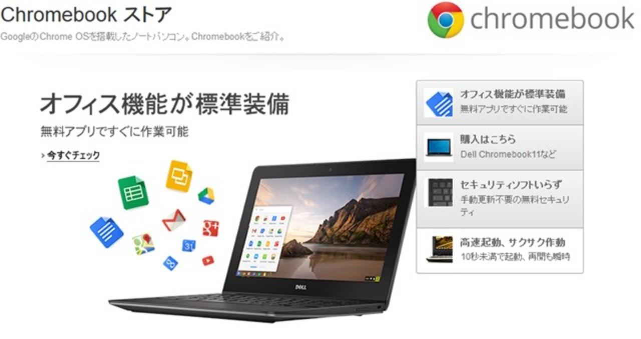Chromebook、ようやく個人でも買えるようになりました