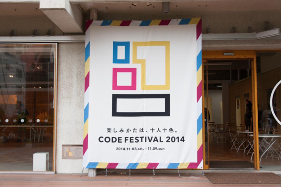 初回にして伝説となった「CODE FESTIVAL」が新しいプログラミングの歴史をつくる