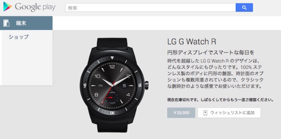 「LG G Watch R」が国内でもついに発売開始。Google Playで3万3900円