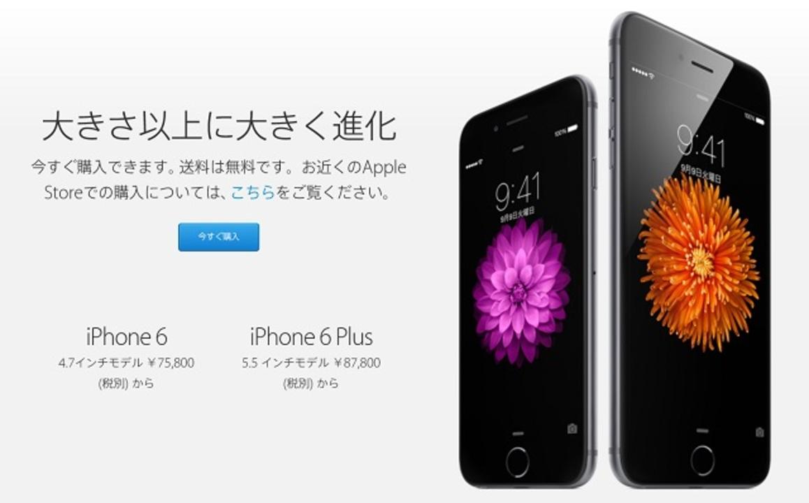 アップル、国内のiPhone 6/iPhone 6 Plusを全モデル値上げ