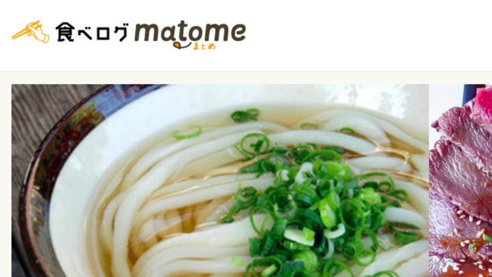 食べログがキュレーションサイト「食べログまとめ」を開始