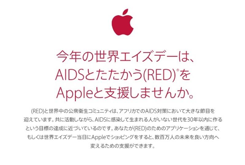 12月1日は世界エイズデー。アップルストアでの買い物で寄付ができます