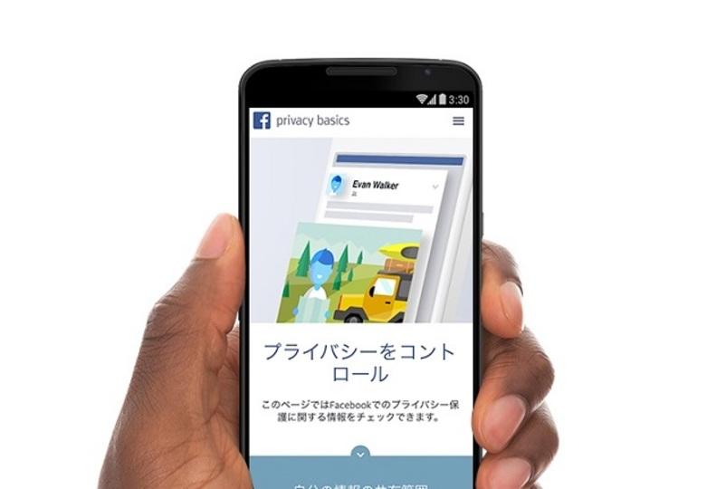 フェイスブックの「プライバシーベーシック」で何が変わる?