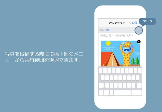 141127_fbprivacy2.jpg