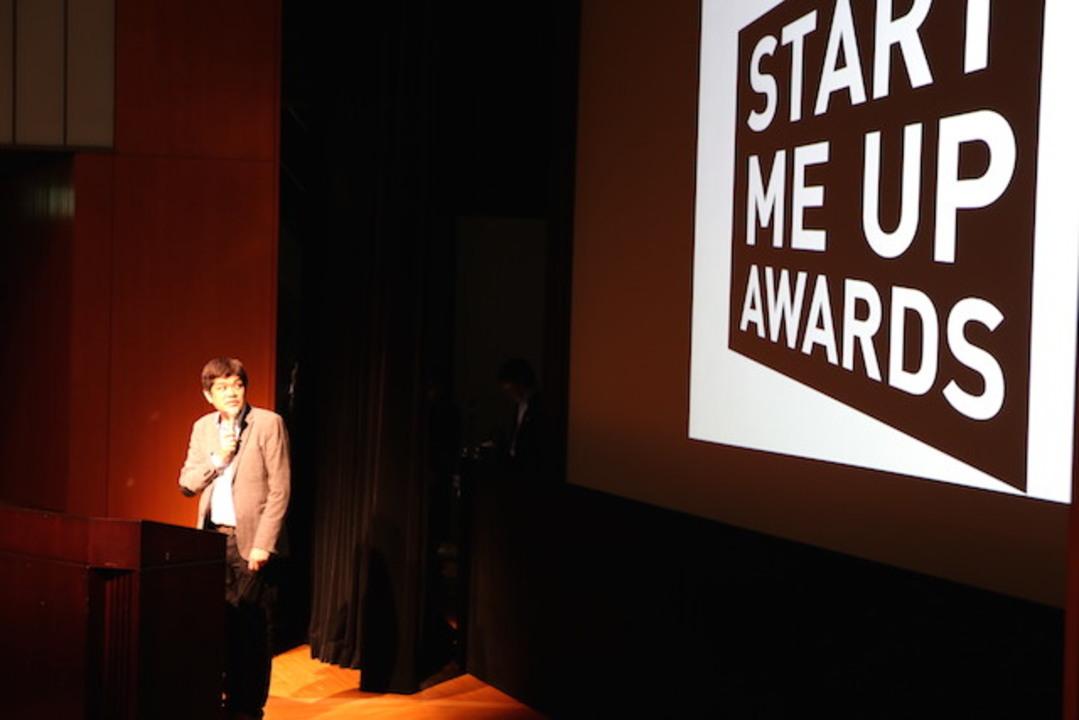 音楽×ITの進化を具体化する『START ME UP AWARDS 2014』とは?