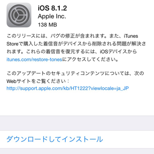 iOS 8.1.2リリース。着信音が削除される問題を解決