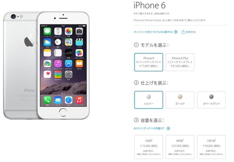iPhone 6/6 Plus SIMフリーモデル、いまだ販売再開せず
