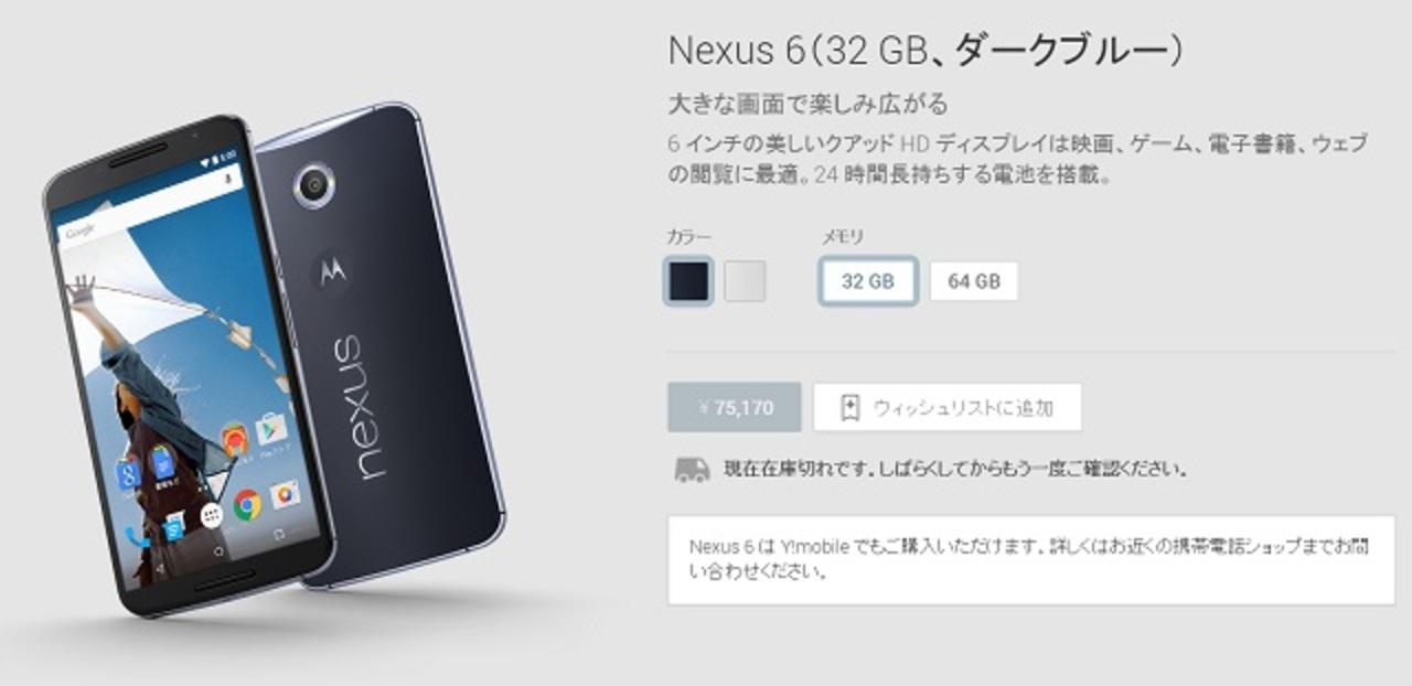 Nexus 6、Google Playで発売開始…でも即売り切れ