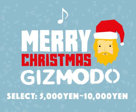 ギズのクリスマス〜編集部セレクション〜5,000円から1万円編