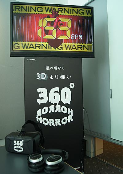 141216_360horror10.jpg