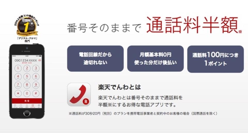 楽天でんわ、「3分0円プラン」を予定通り1月10日で終了へ