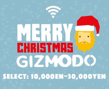 ギズのクリスマス〜編集部セレクション〜1万円から3万円編