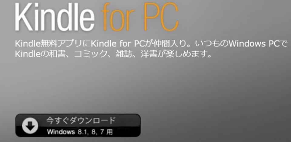 どこでも読める。Kindle for PCの日本版が公開です