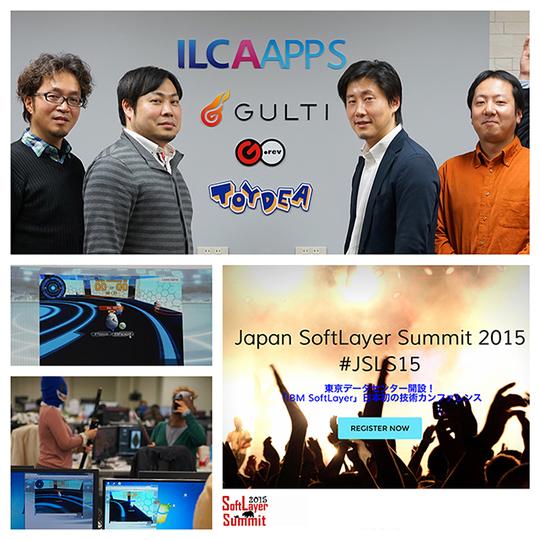 こんなところにもIBM、高性能クラウド「SoftLayer」はゲーム業界注目の的!