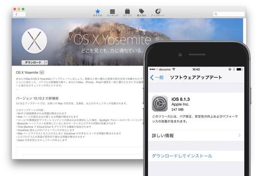 iOS 8とOS X Yosemiteのアップデートが公開