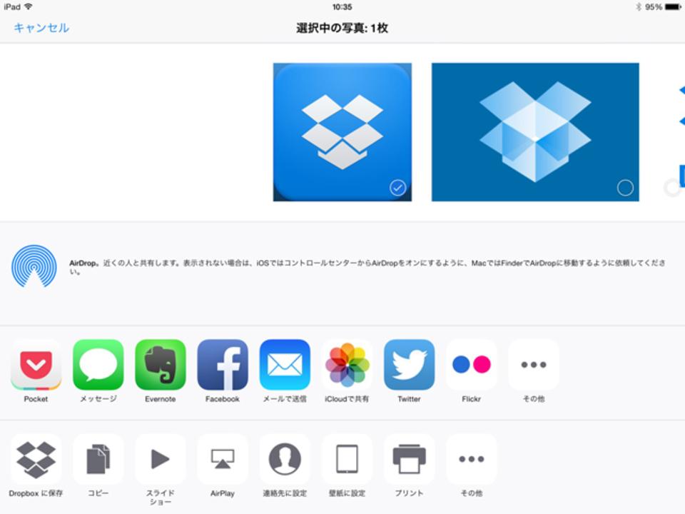 iOS版Dropboxがパワーアップ! 各種アプリから簡単に保存可能に