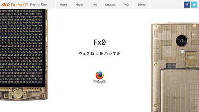 150223firefox_techno_02.jpg
