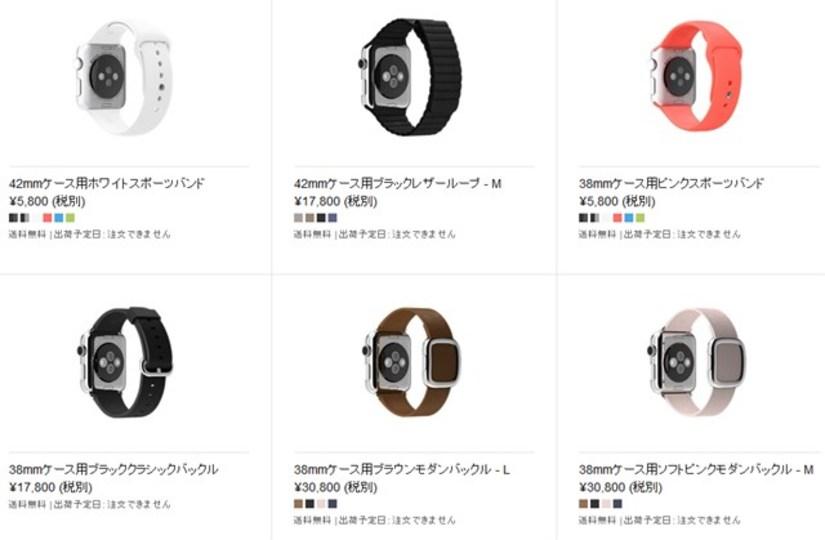 Apple Watch、純正バンドの価格は5,800円から5万4800円まで