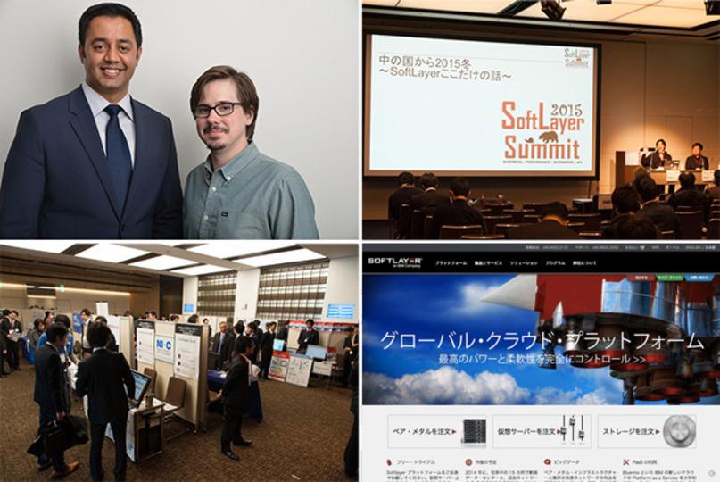このクラウドをまだ知らない? IBMの高性能クラウド「SoftLayer」が日本初のサミットを開催