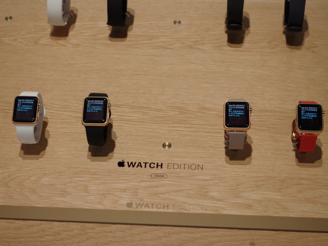 150310apple_handson_in_japan_apple_watch04.jpg