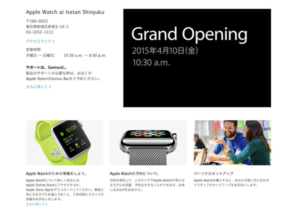 Apple Watch at Isetan Shinjukuが公式HPに現る。そこにある3つの謎